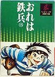 おれは鉄兵〈15〉 (1978年) (ちばてつや漫画文庫)