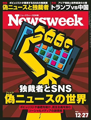 週刊ニューズウィーク日本版「特集:独裁者とSNS 偽ニュースの世界」〈2016年12/27号〉 [雑誌]の詳細を見る