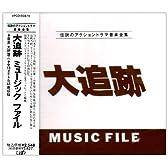 大追跡 MUSIC FILE