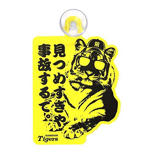 阪神タイガース メッセージプレート (見つめすぎや)