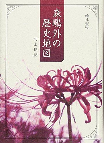 森鷗外の歴史地図 (拓殖大学研究叢書(人文科学)19)
