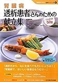 腎臓病 透析患者さんのための献立集―たんぱく質50g (腎臓を守る食事シリーズ)