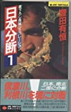 日本分断〈1〉 (ジョイ・ノベルス)