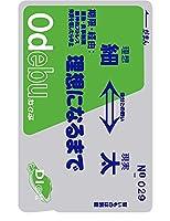 爆笑 目隠しシールシリーズ おもしろ 雑貨 ネタ 目立ちアイテム Suica ICカードステッカー 定期券 個人情報保護 シール ステッカー (理想⇔現実)