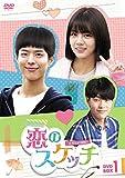 恋のスケッチ~応答せよ1988~ DVD-BOX1[DVD]
