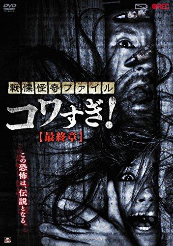 戦慄怪奇ファイル コワすぎ! 最終章 [DVD]の詳細を見る