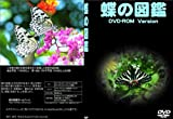 蝶の図鑑 DVD-ROM 日本の蝶200種以上を写真で紹介する生態電子図鑑