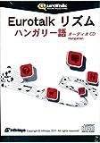 Eurotalkリズム ハンガリー語(オーディオCD)