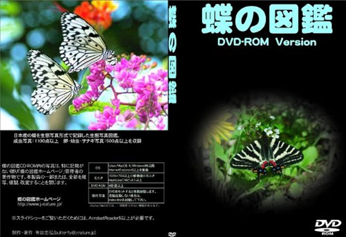 ステープル女王笑い蝶の図鑑 DVD-ROM 日本の蝶200種以上を写真で紹介する生態電子図鑑