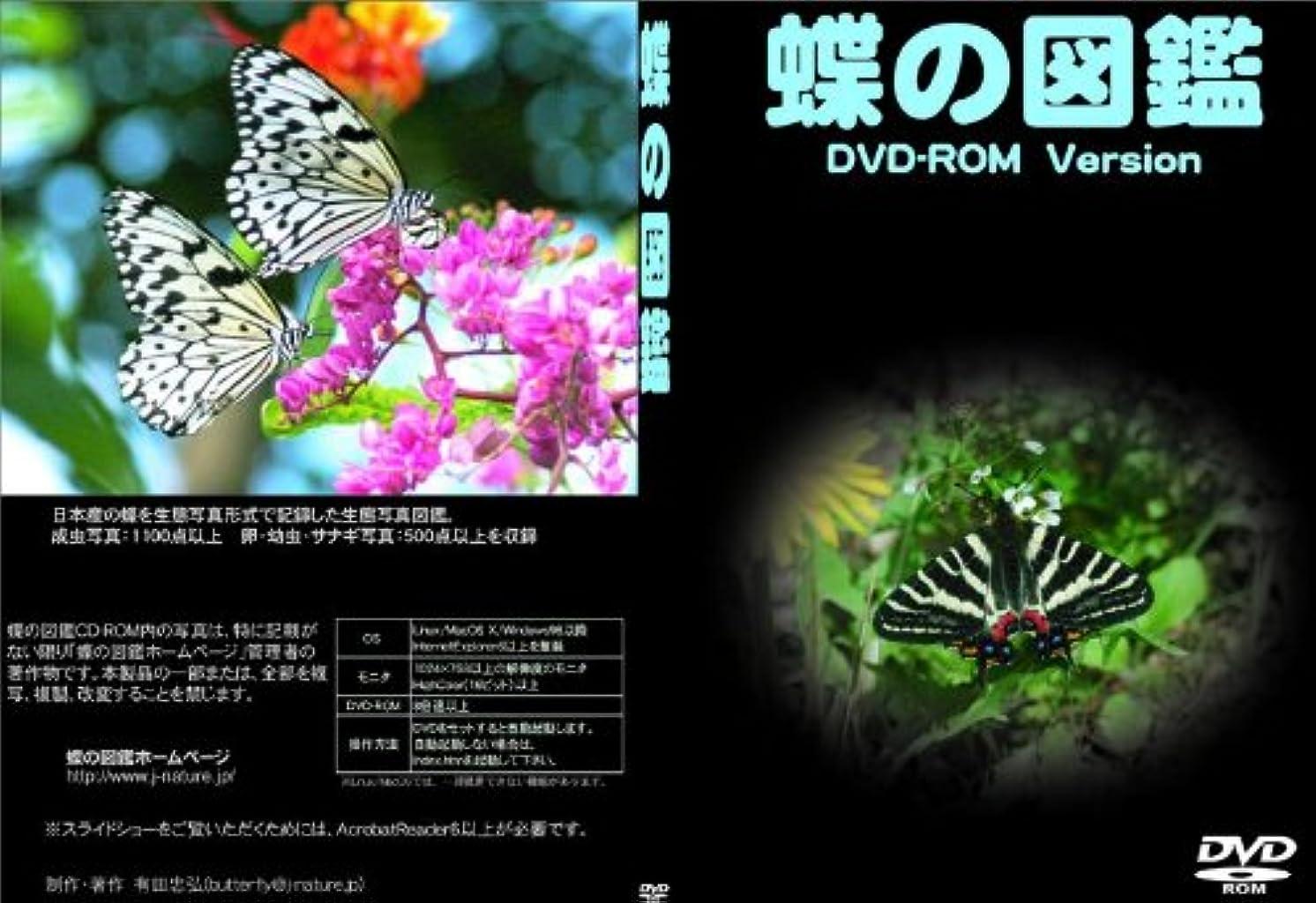 盆地補助負蝶の図鑑 DVD-ROM 日本の蝶200種以上を写真で紹介する生態電子図鑑