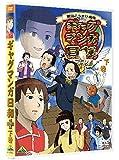 ギャグマンガ日和+(通常版) 下巻<最終巻> [DVD]