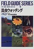 昆虫ウォッチング (フィールドガイドシリーズ) 画像