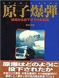 原子爆弾―開発から投下までの全記録
