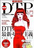 超実践的最新DTP入門―こちら大久保デザイン事務所 (Mac Fan Books)