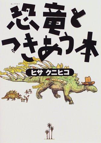 恐竜とつきあう本の詳細を見る