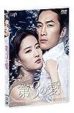 第3の愛(通常版)[DVD]