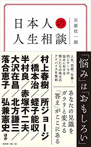 日本人の人生相談の詳細を見る