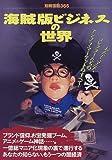 海賊版ビジネスの世界―おたく、マニア、コレクターたちのアングラ・マーケットのすべて! (別冊宝島 (365))