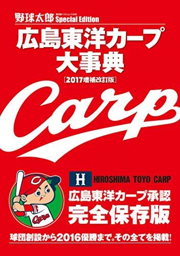 野球太郎SPECIAL EDITION 広島東洋カープ大事典【2017増補改訂版】 (廣済堂ベストムック 349)