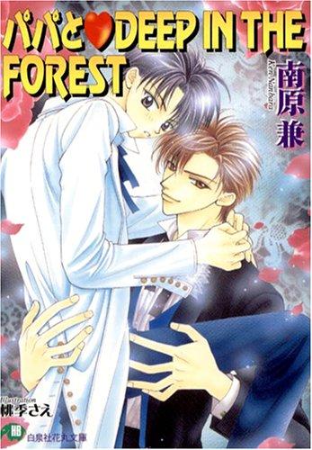 パパとDEEP IN THE FOREST (白泉社花丸文庫)の詳細を見る