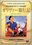 ガリヴァー旅行記 [DVD]
