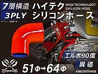 ハイテクノロジー シリコンホース エルボ 90度 異径 内径 51Φ→64Φ レッド ロゴマーク無し インタークーラー ターボ インテーク ラジェーター ライン パイピング 接続ホース 汎用品