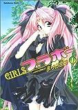 GIRLS・ブラボー (1) (角川コミックス・エース)