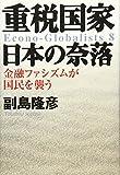 重税国家日本の奈落―金融ファシズムが国民を襲う (Econo‐globalists (8))