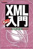 XMLちょー入門