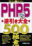 PHP5逆引き大全500の極意