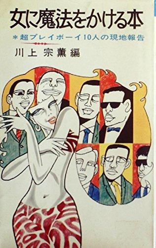 女に魔法をかける本 (1968年) (nb books)