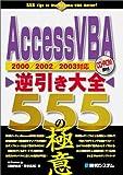 AccessVBA逆引き大全555の極意