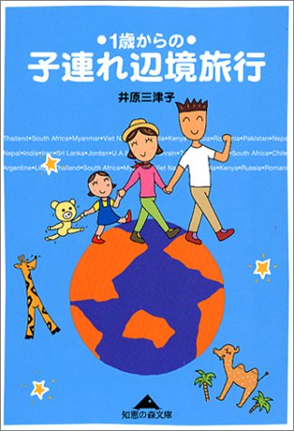 1歳からの子連れ辺境旅行 (知恵の森文庫)の詳細を見る
