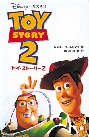 トイ・ストーリー〈2〉 (ディズニーアニメ小説版)の詳細を見る