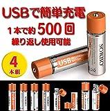 USB充電リチウム単三電池 4本入