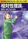 相対性理論が面白いほどわかる本―あの大理論が中学生でもわかる、世界一やさしい入門書