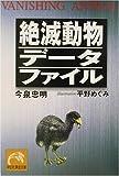 絶滅動物データファイル (祥伝社黄金文庫)
