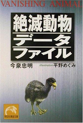 絶滅動物データファイル (祥伝社黄金文庫)の詳細を見る