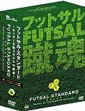 フットサル・スタンダード BOX [DVD]