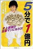 5分で1億円—史上最強の営業マンになろう!