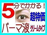 ★☆5分でかかる!つけまつげ用まつげパーマ液 約50回分 超特価☆★