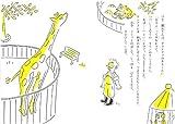 カンコさんのとくいわざ―アイウエ動物園シリーズ〈6〉 (アイウエ動物園 6) 画像