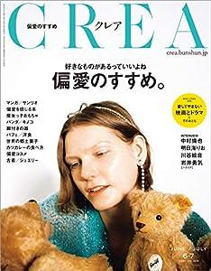 CREA 2020年6月・7月合併号[雑誌]