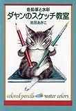 ダヤンのスケッチ教室 / 池田 あきこ のシリーズ情報を見る