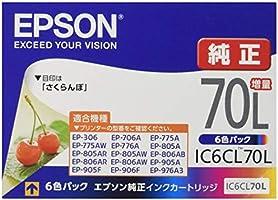 EPSON 純正インクカートリッジ さくらんぼ