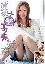 清純な彼女のエッチな好奇心 S-Cute [DVD]