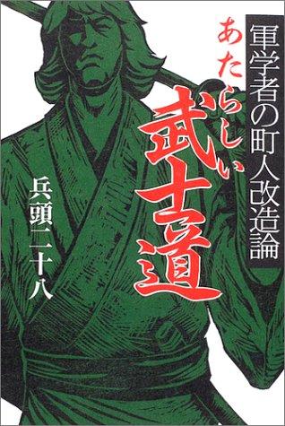 あたらしい武士道―軍学者の町人改造論の詳細を見る