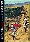 西遊妖猿伝 (16) (希望コミックス (322))
