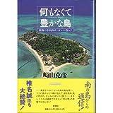 何もなくて豊かな島―南海の小島カオハガンに暮らす
