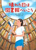 晴れた日は図書館へいこう (文学の森)